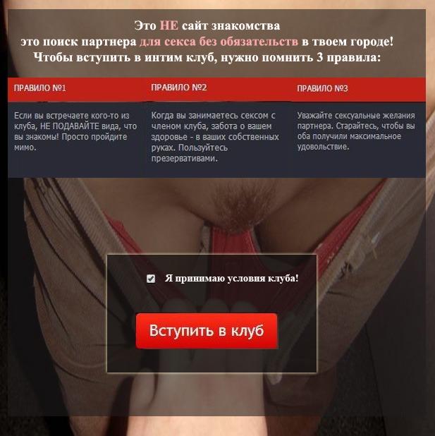 сайты обязательств без знакомств регистрации